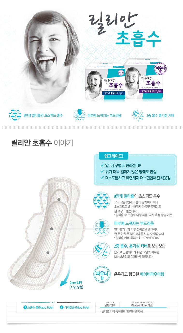 초흡수 생리대 2팩+ 라이너40P - 상세정보