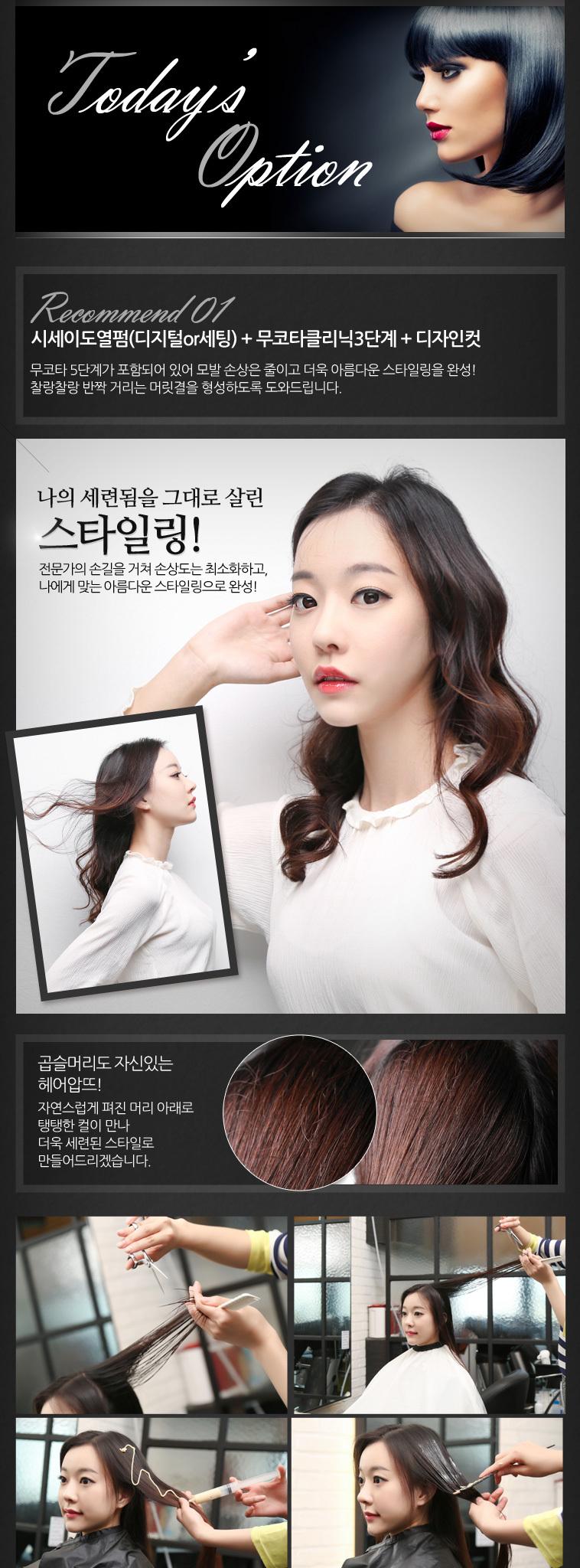 건대] 헤어압뜨 탄머리 전문가관리 - 특가대표! 위메프