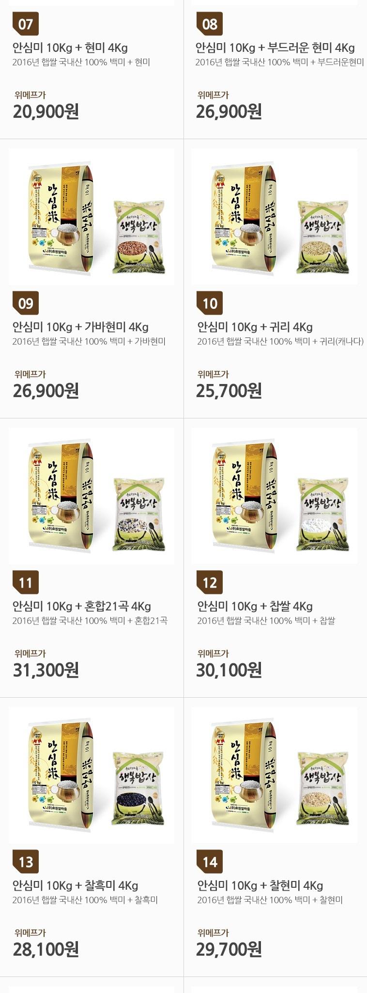 후기굿 16년햅쌀 안심미 쌀10kg 특가 - 상세정보