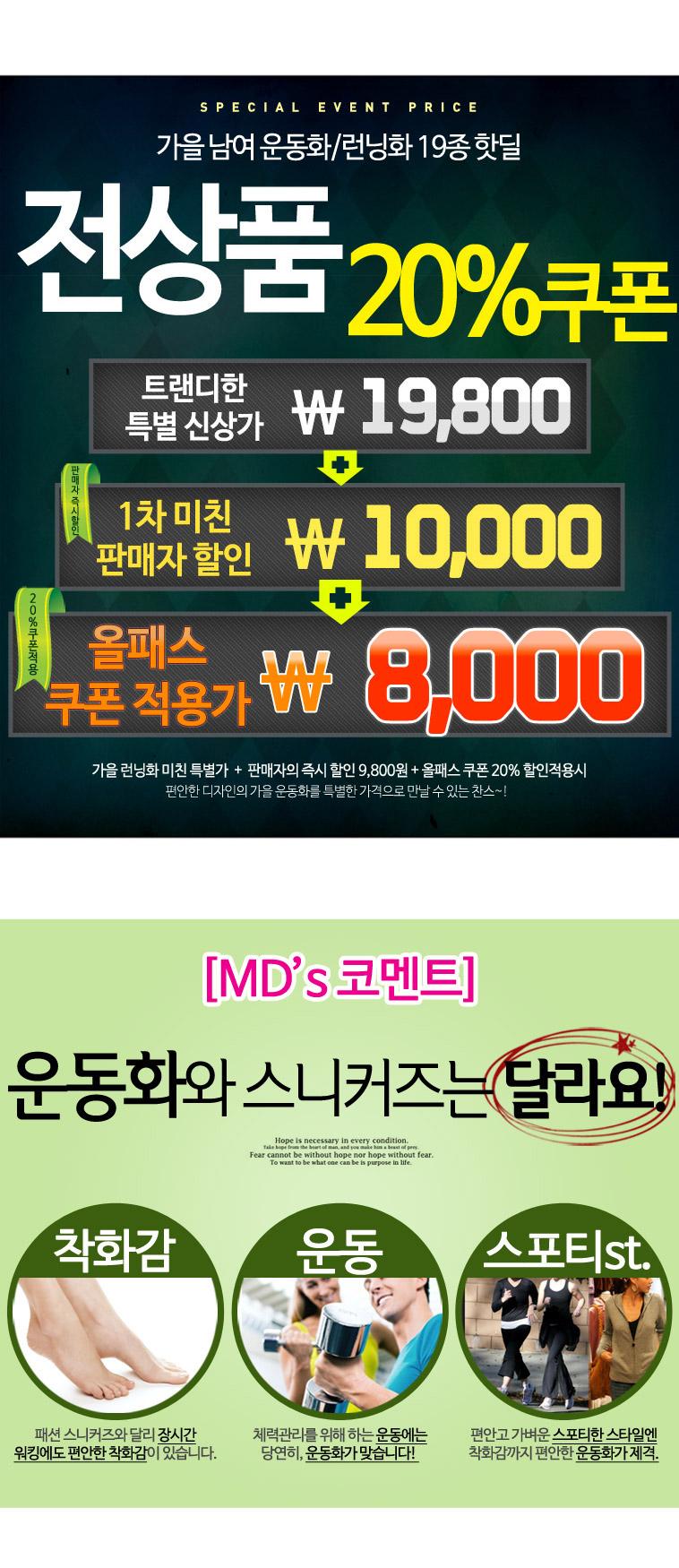 [무료배송] 슬레진저남여 운동화20종 - 상세정보