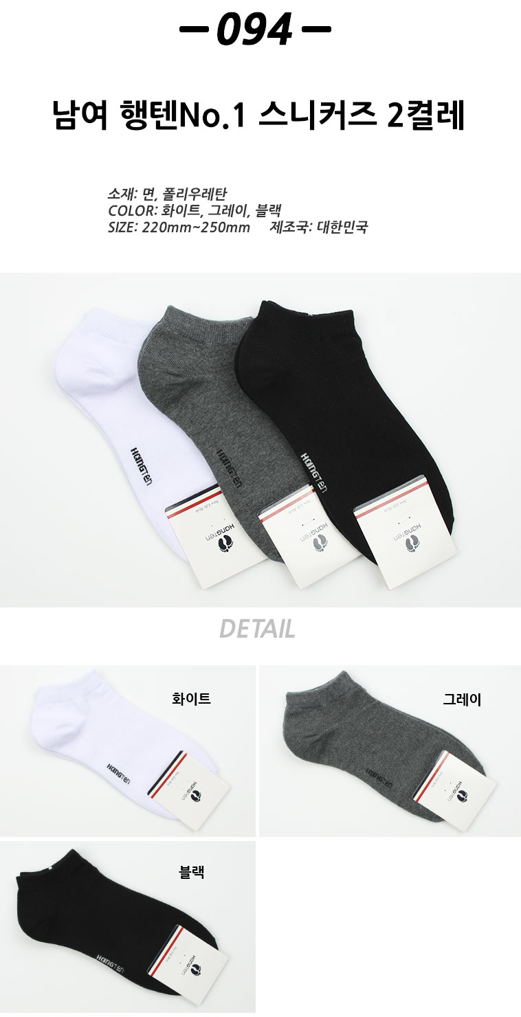 [명예의전당] 남여 봄 양말 덧신세트 - 상세정보