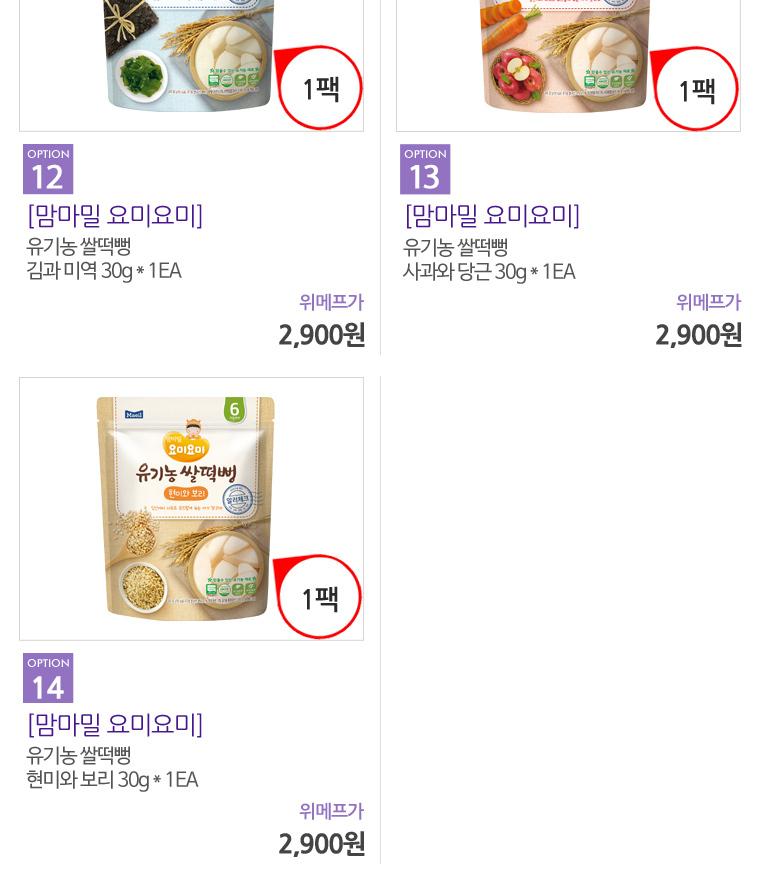 맘마밀 요미요미 과자 골라담기 - 상세정보