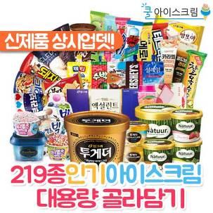 [특가이벤트] 인기아이스크림 164종