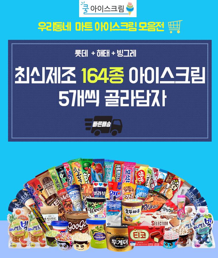[특가이벤트] 인기아이스크림 164종  - 상세정보