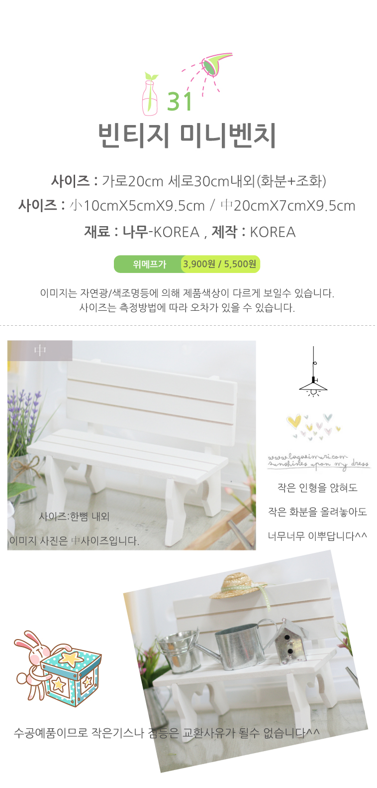 땡처리특가! 가든소품&조화모음전 - 상세정보