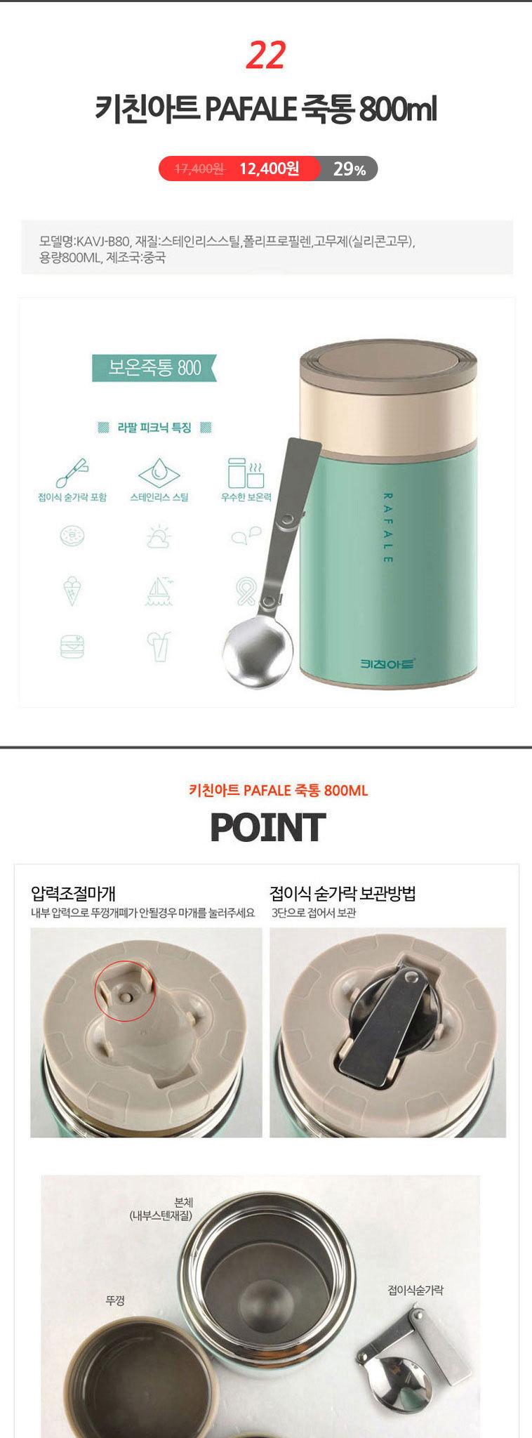 키친아트 보온병 1개만사도 무료배송 - 상세정보