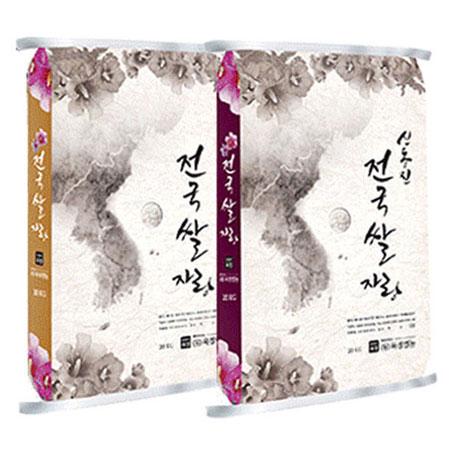 [무료배송] 햅쌀 전국쌀자랑 쌀 20kg