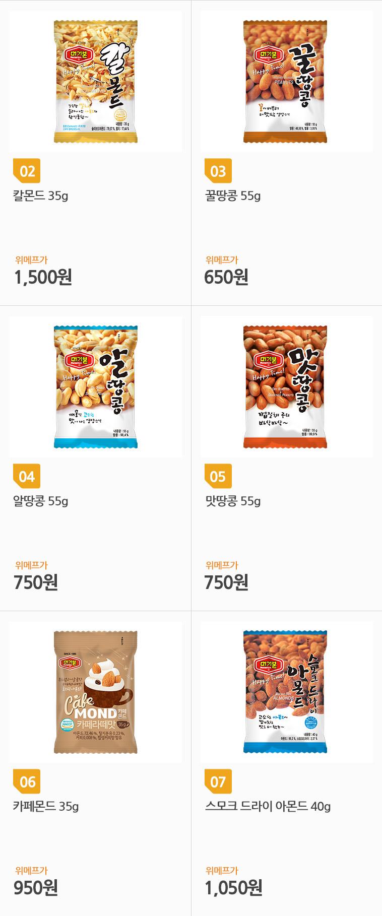 [스타쿠폰] 칼몬드 1봉 한정특가! - 상세정보