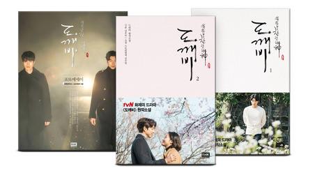 [예약판매] 도깨비 포토에세이&소설