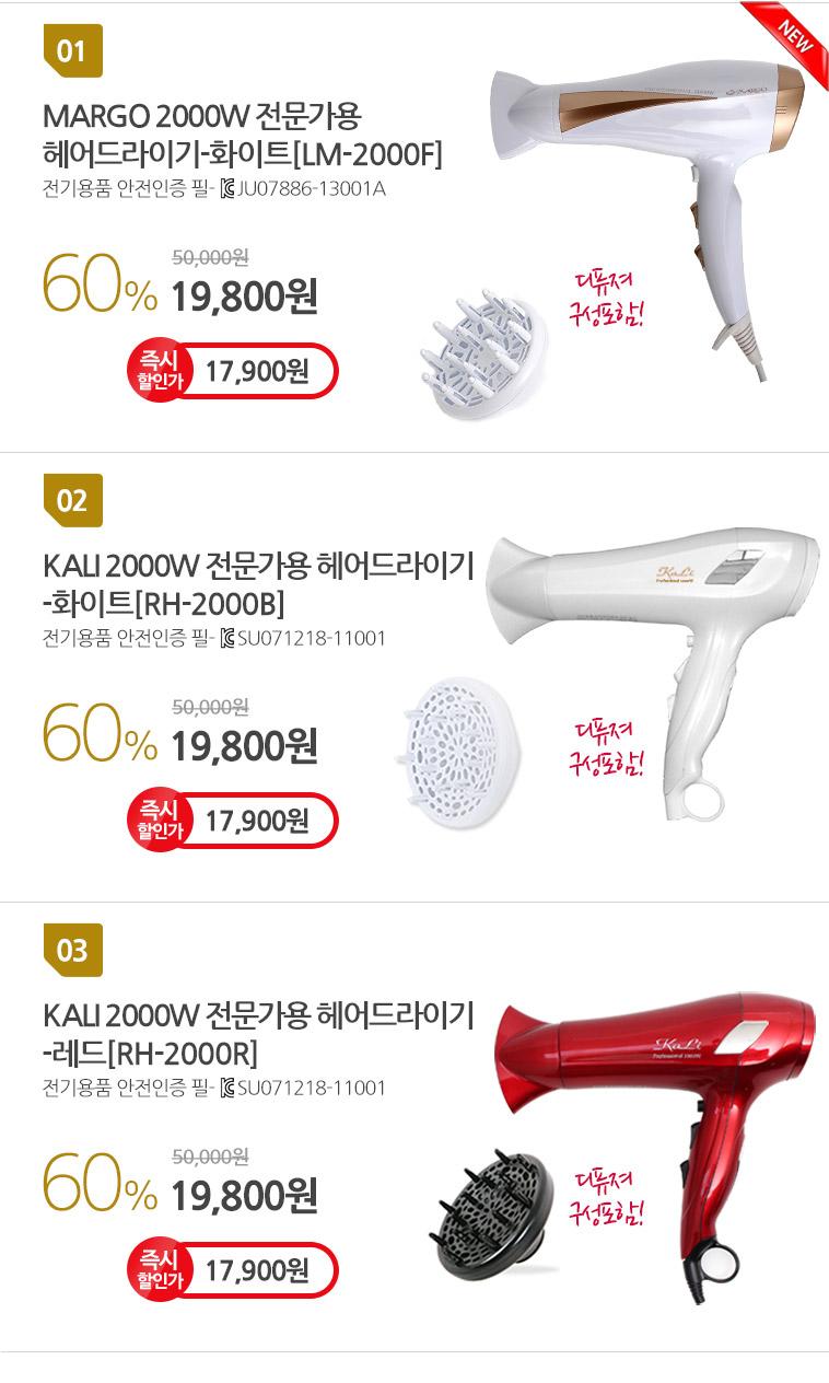 앵콜특가! Kali Margo 2000W드라이기 - 상세정보