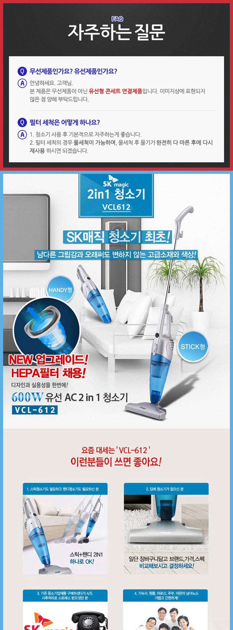 [명예의전당] SK매직 유선청소기 - 상세정보