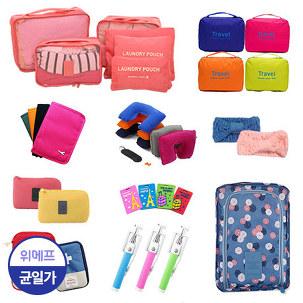 [패션균일가] 여행가방/여행용파우치