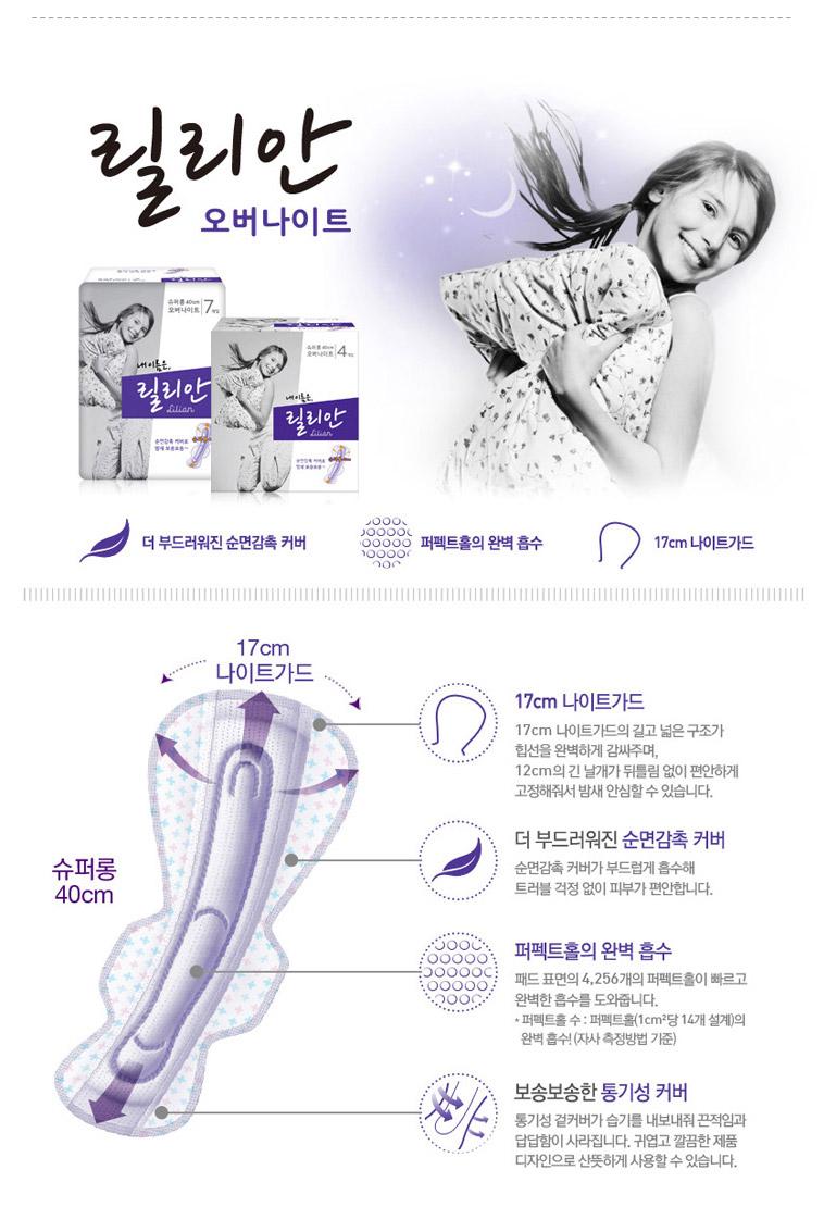 [스타쿠폰] 릴리안 생리대 골라담기 - 상세정보
