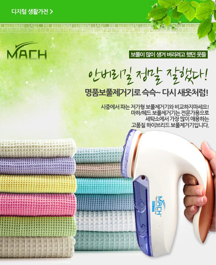 특가!마하 정품 세탁소용 보풀제거기 - 상세정보