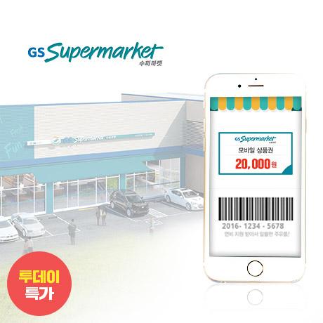 [투데이특가] GS수퍼마켓 금액권