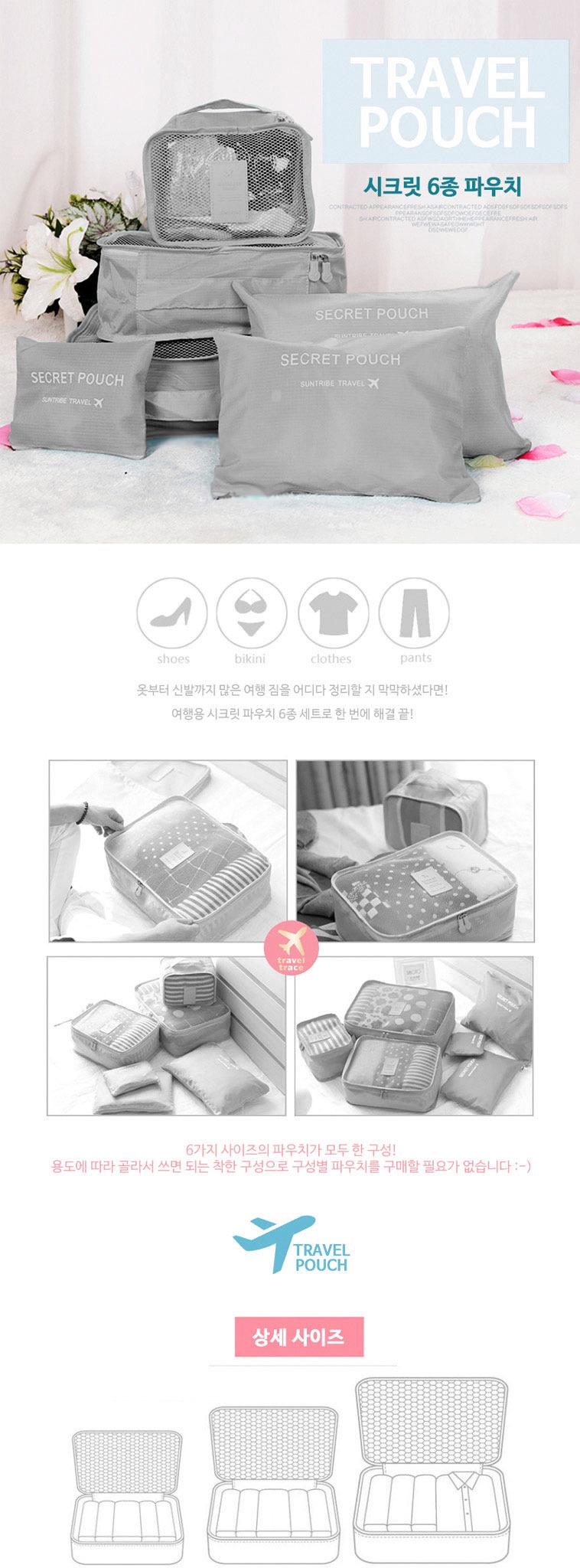 [마이컬러] 그레이 시크릿 6종파우치 - 상세정보