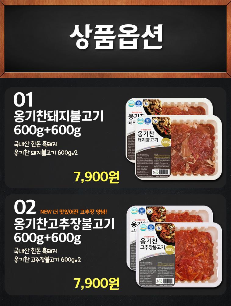 [명예의전당] 흑돼지불고기 600gx2팩 - 상세정보