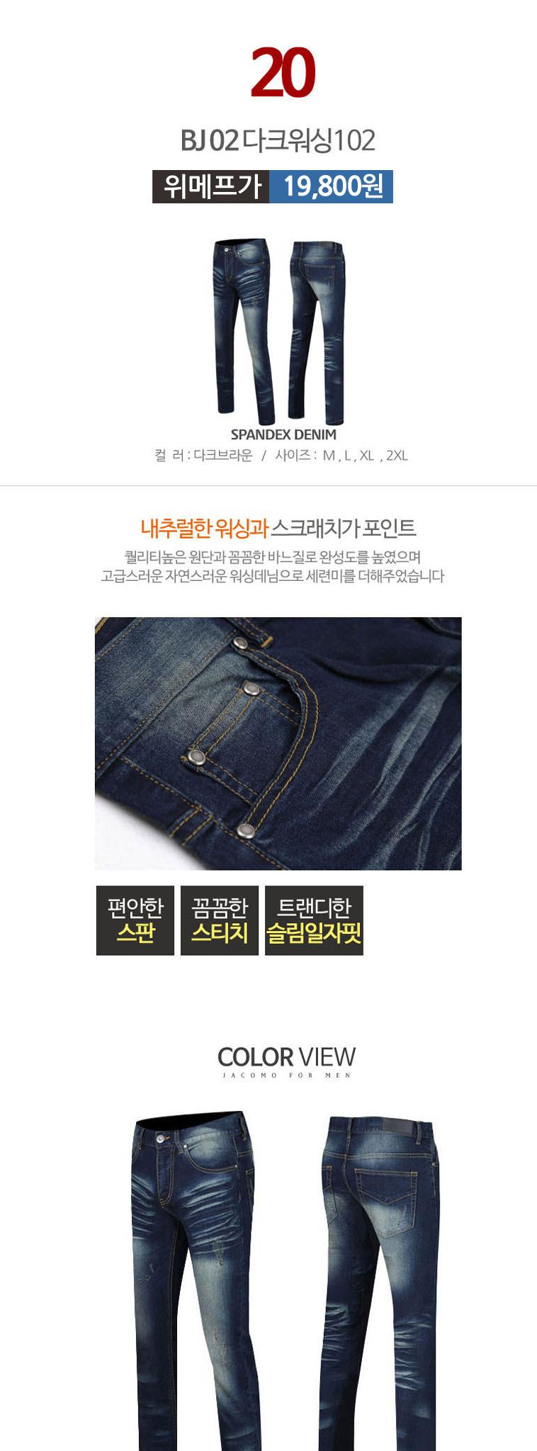 스판청바지/워싱진 54종 - 상세정보