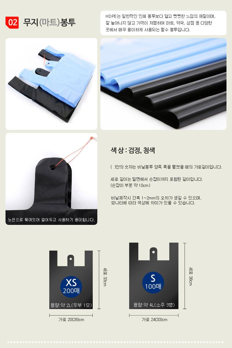 [명예의전당] 비닐쓰레기 봉투 300매 - 상세정보