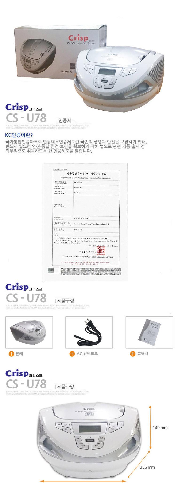 크리스프 USB/MP3/CD포터블플레이어 - 상세정보