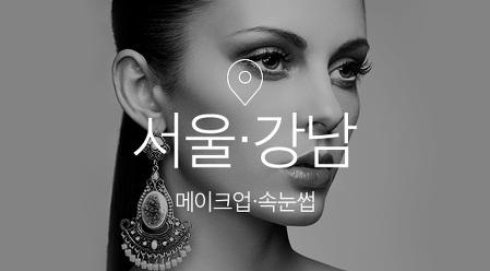 [기획전] 서울 속눈썹