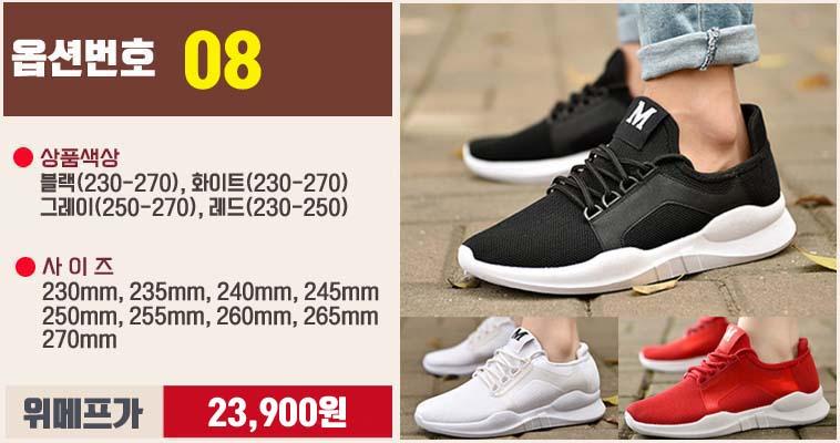 ba2c216f7a2 ... 무료배송] 남자신발/스니커즈/단화 - 상세정보 ...
