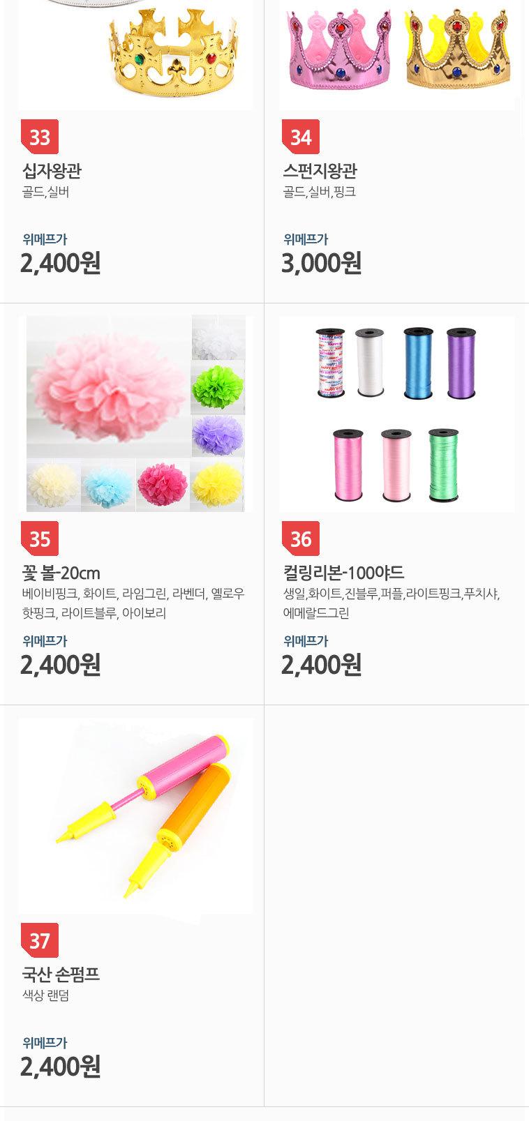 다양한 파티용품 & 장식소품 - 상세정보