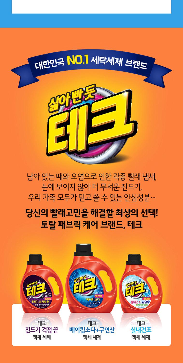 테크 액체세제 리필 2LX6 - 상세정보