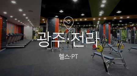 [기획전] 광주전라 헬스PT