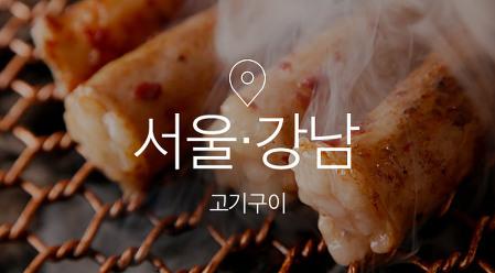 [기획전] 서울 무한리필