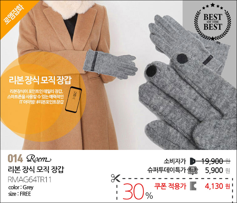fee6a1ef0ac 슈퍼우먼특가] 로엠+30%쿠폰할인! - 특가대표! 위메프