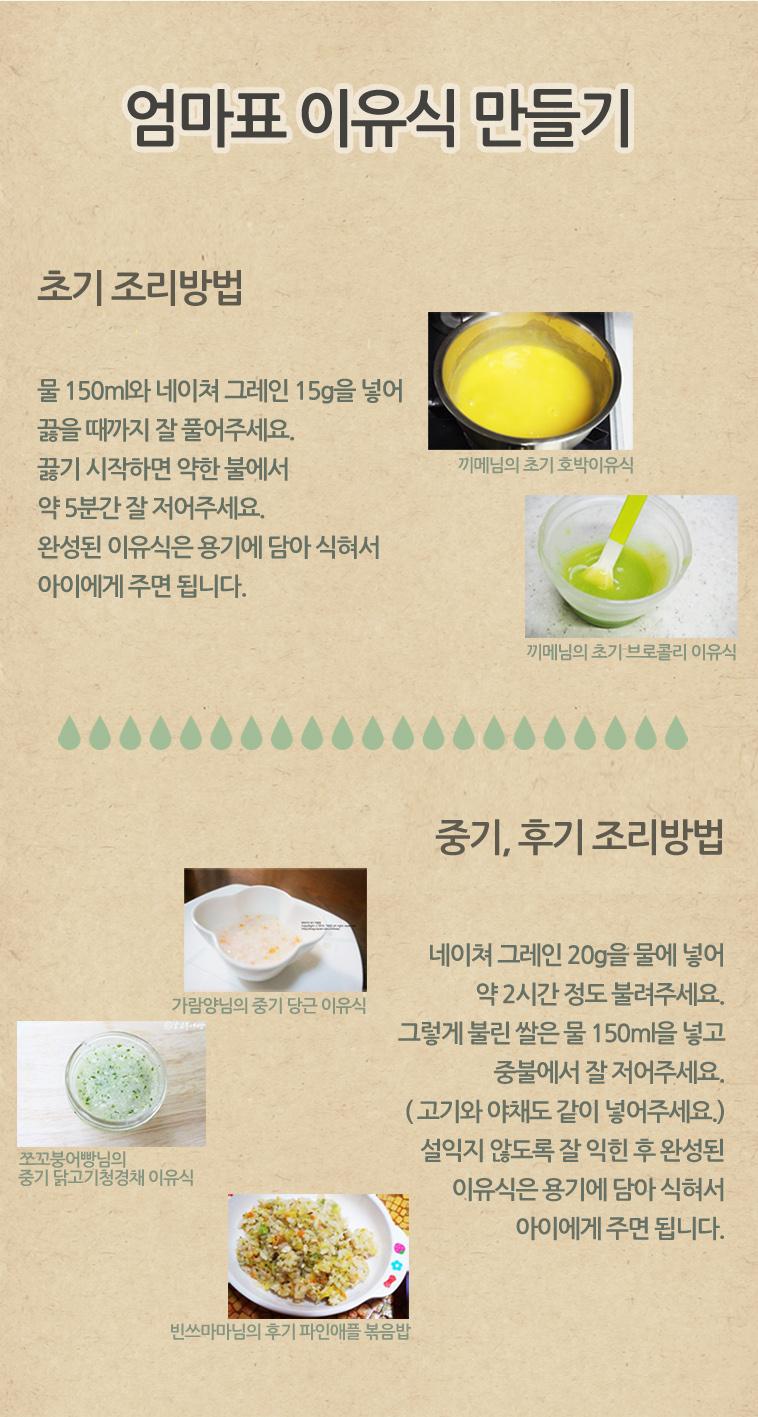 네이쳐그레인 이유식재료 - 상세정보