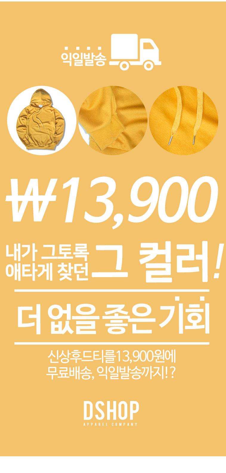 [마이컬러] 오렌지 오버핏 후드티 - 상세정보