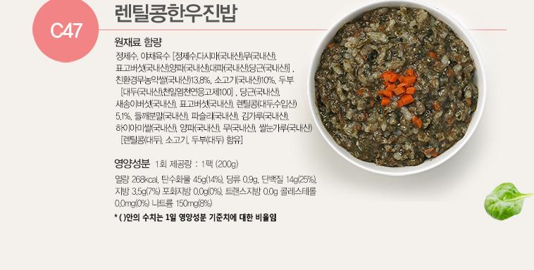 [스타쿠폰] 엘빈즈 클래식 이유식 - 상세정보