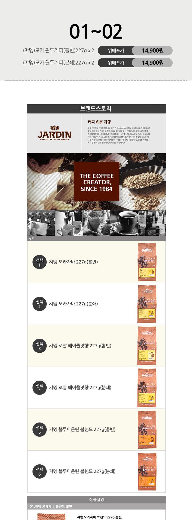 쟈뎅 원두커피 227g x 2개 모음전 !! - 상세정보