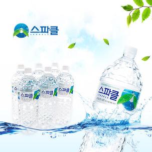 [무료배송] 스파클 생수 2L 24병