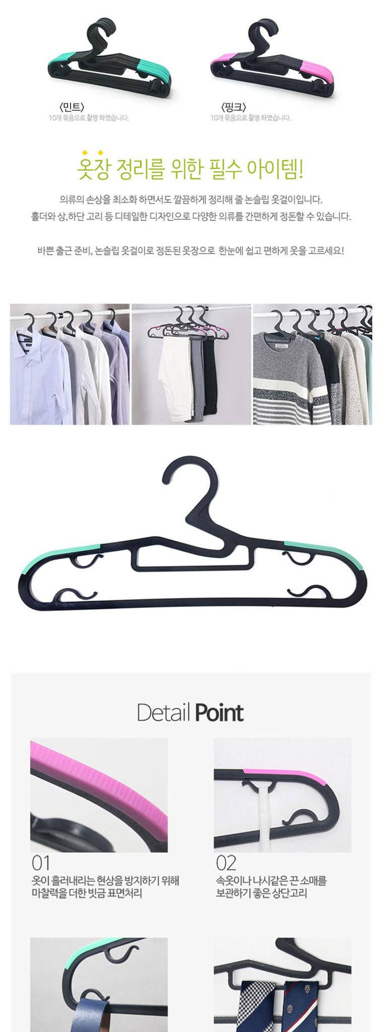어깨뿔 방지 논슬립 옷걸이 - 상세정보