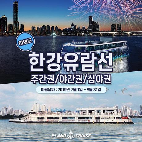[여의도] 한강유람선 불꽃/주간/야경