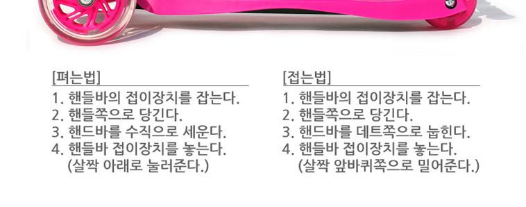 [주간특가] 어린이킥보드 접이식특가 - 상세정보