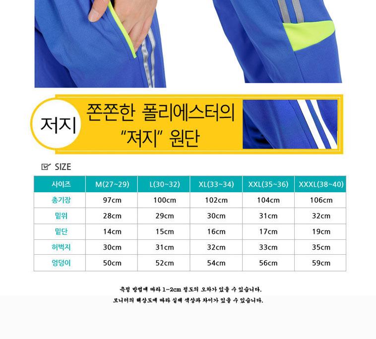 [워너비바디] 봄철 트레이닝 팬츠 - 상세정보