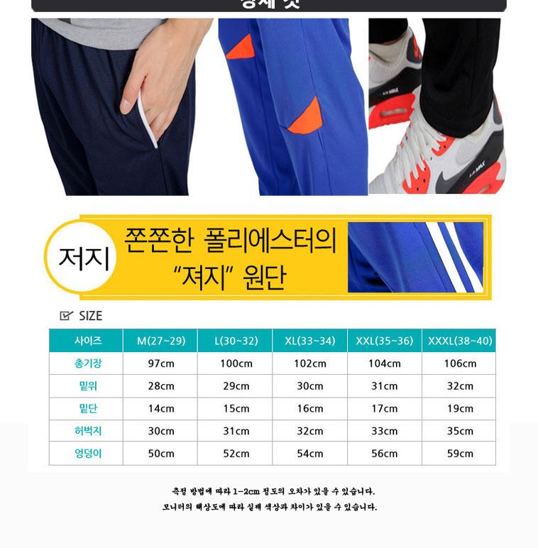 [명예의전당] 봄철 트레이닝 팬츠 - 상세정보