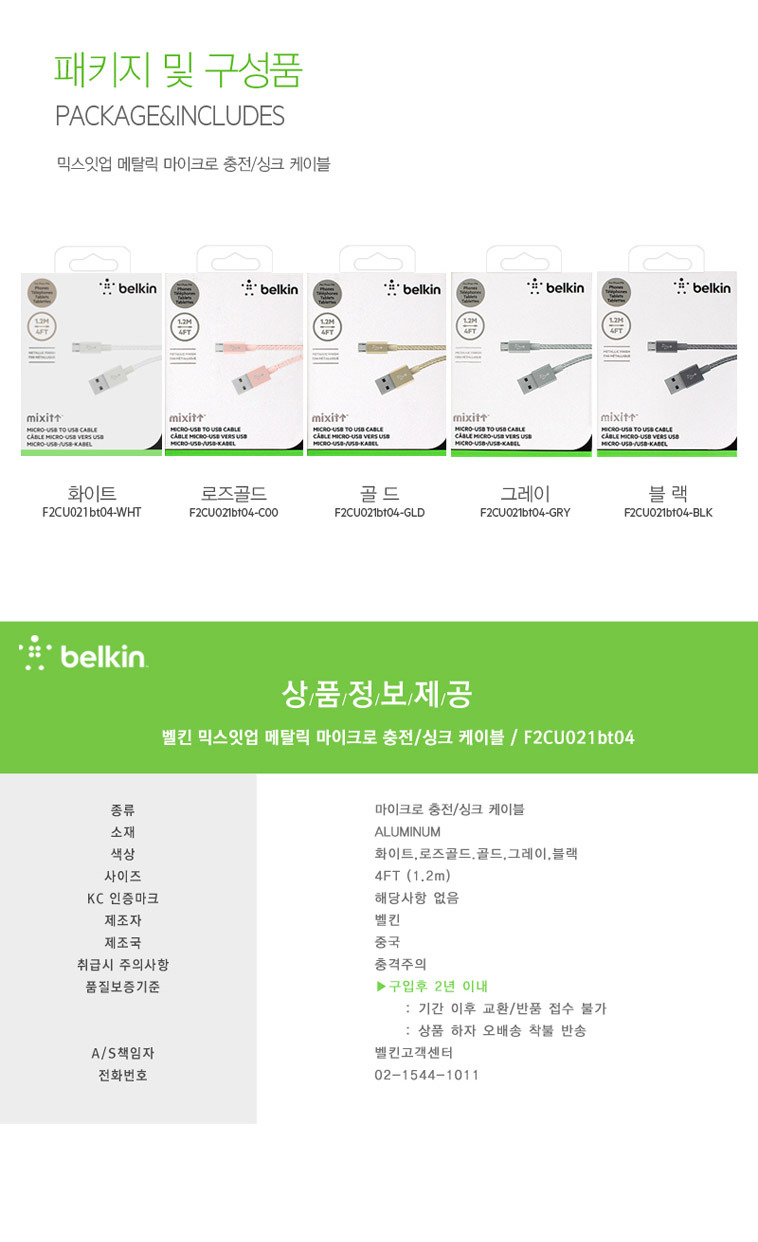 Belkin Lightning To Usb Cable Premium 12m Black F8j144