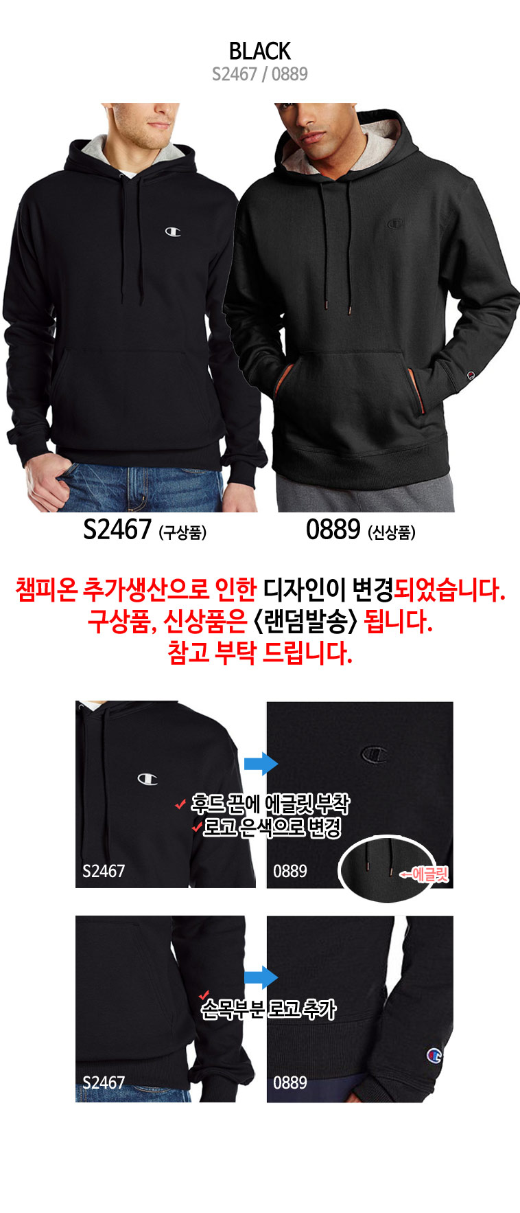 챔피온 맨투맨/후드 - 상세정보