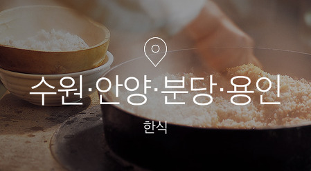 [기획전] 일산 한식