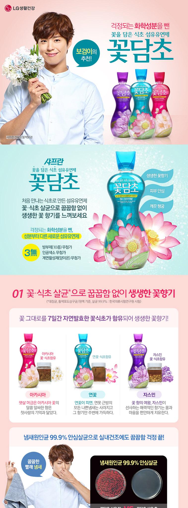 샤프란 꽃담초 리필 1.3Lx8 - 상세정보