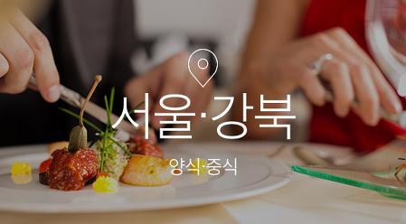 [기획전] 분당용인 양식중식