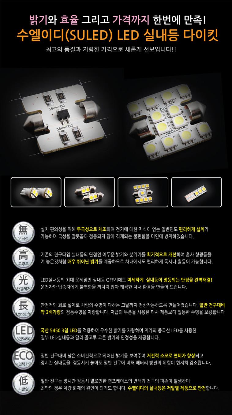 [마이카] K5 썬루프 LED 실내등 - 상세정보