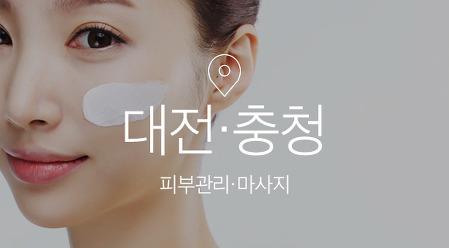 [기획전] 충청 에스테틱