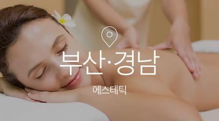 [기획전] 부산경남 에스테틱