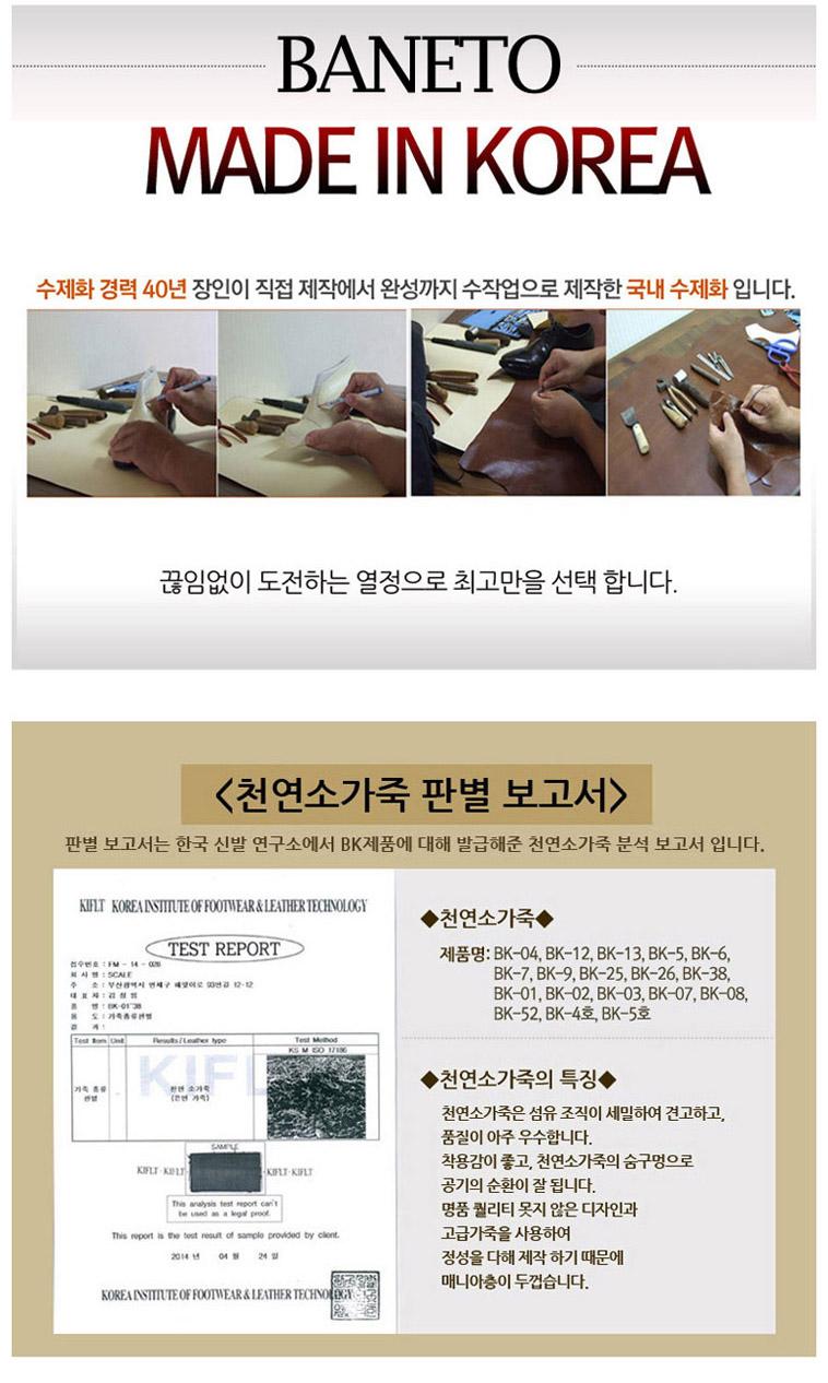 [마이사이즈] 260mm 바네토 정장구두 - 상세정보